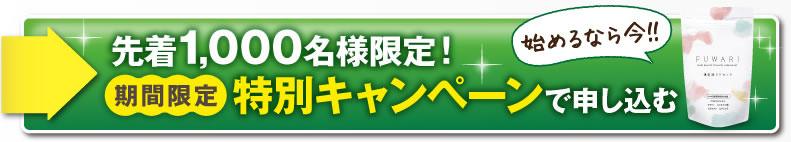 「FUWARI(フワリ)」プラセンタの口コミで効果が評判!吉川ひなのも愛用するNo.1プラセンタサプリとは